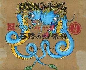 Twin Dragons-Ok